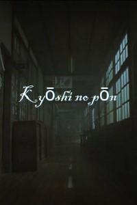 Kyōshi no pōn
